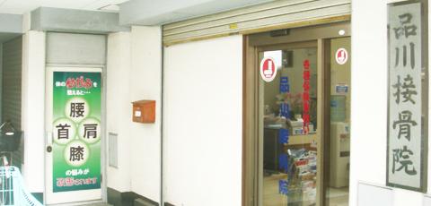 品川鍼灸接骨院の正面玄関はこちらです。