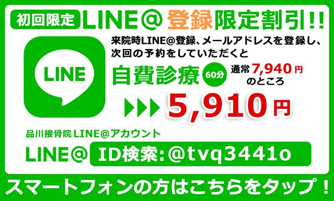 初回限定LINE@登録限定割引!!
